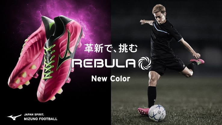 http://www.footpack.fr/wp-content/uploads/2017/08/chaussures-football-Mizuno-Rebula-Made-In-Japan-rose-img1.jpg