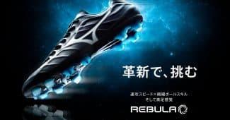 Image de l'article Mizuno lance la Rebula, sa nouvelle chaussure de foot