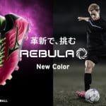 Un nouveau coloris «Rose» pour la Rebula «Made In Japan» de Mizuno