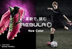 Image de l'article Un nouveau coloris « Rose » pour la Rebula « Made In Japan » de Mizuno