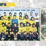 Le Maccabi Tel-Aviv réédite le maillot mythique de 1976-1977