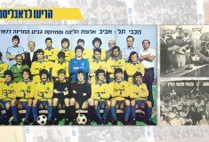 Image de l'article Le Maccabi Tel-Aviv réédite le maillot mythique de 1976-1977