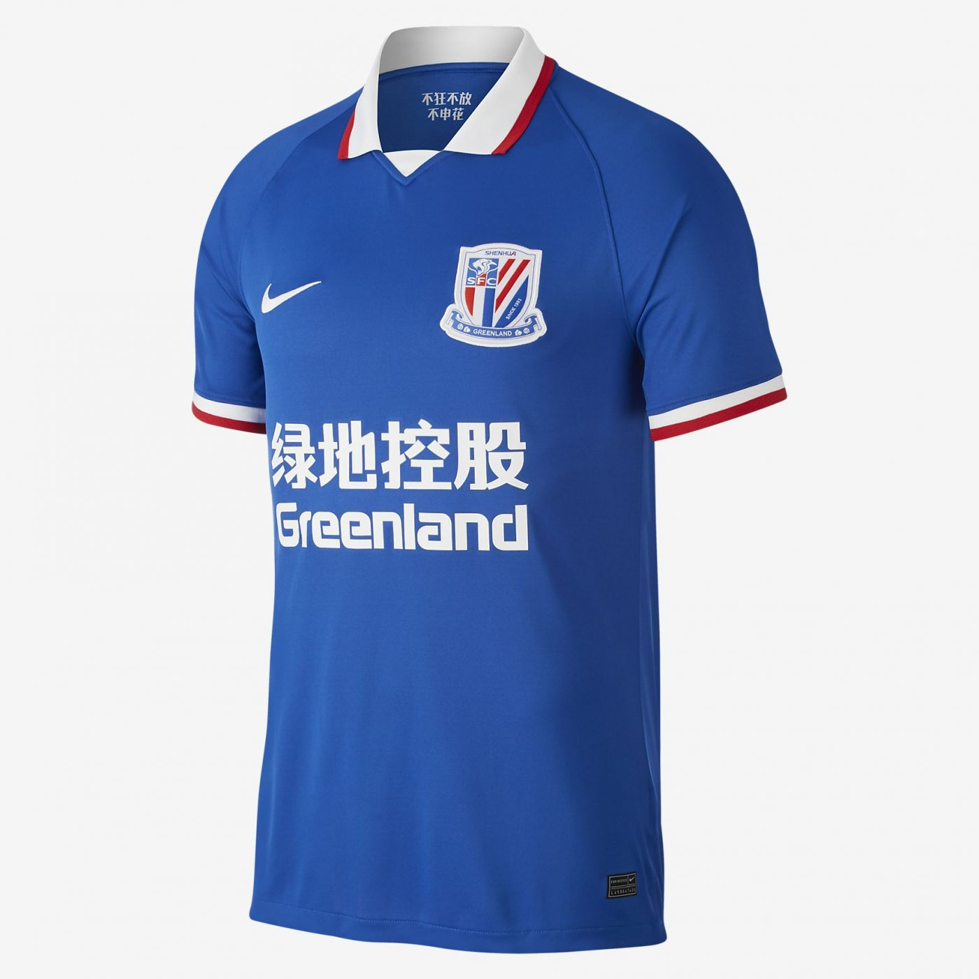 maillot-de-football-shanghai-greenland-shenhua-fc-2020