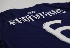 Image de l'article Des maillots avec des flocages en mandarin pour Bordeaux-OM !